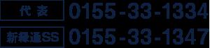 代表:0155-33-1334 新緑通:0155-33-1347